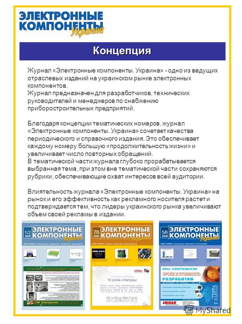 Концепция Журнал «Электронные компоненты. Украина» - одно из ведущих отраслевых изданий на украинском рынке электронных компонентов. Журнал предназначен для разработчиков, технических руководителей и менеджеров по снабжению приборостроительных предпр
