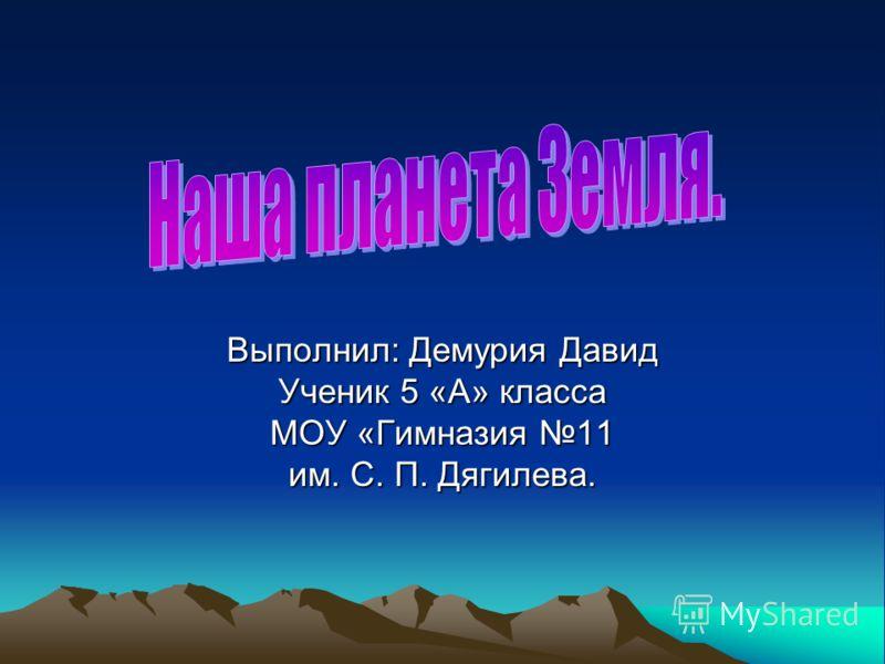 Выполнил: Демурия Давид Ученик 5 «А» класса МОУ «Гимназия 11 им. С. П. Дягилева.