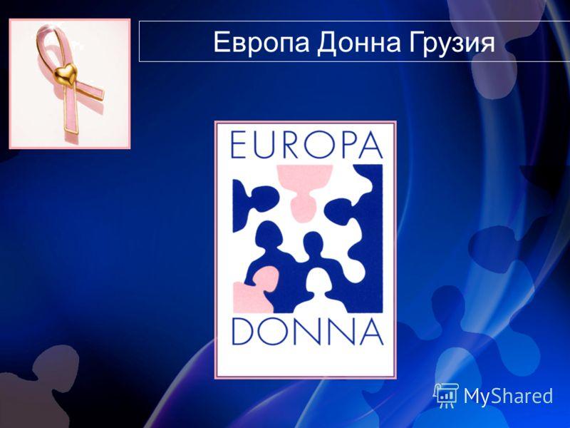 Европа Донна Грузия