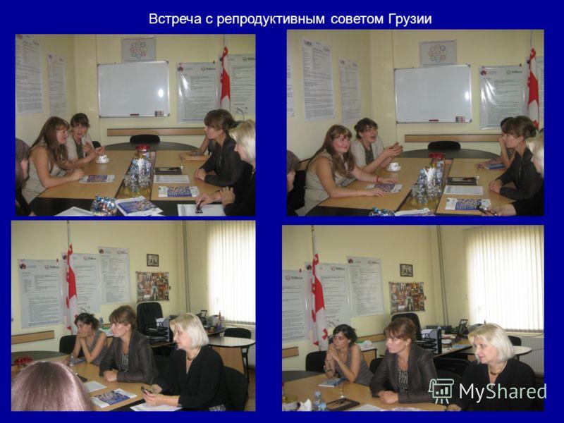 Встреча с репродуктивным советом Грузии