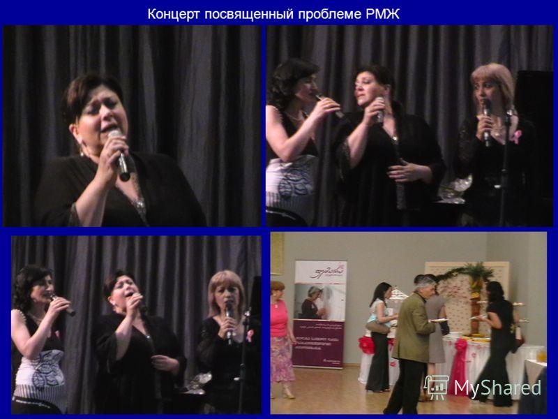 Концерт посвященный проблеме РМЖ