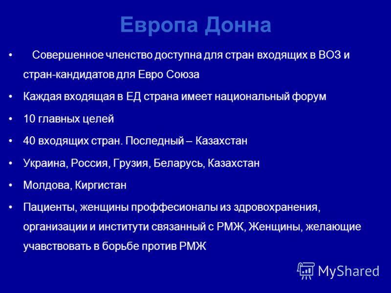 Совершенное членство доступна для стран входящих в ВОЗ и стран-кандидатов для Евро Союза Каждая входящая в ЕД страна имеет национальный форум 10 главных целей 40 входящих стран. Последный – Казахстан Украина, Россия, Грузия, Беларусь, Казахстан Молдо