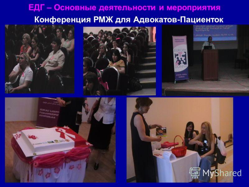 Конференция РМЖ для Адвокатов-Пациенток