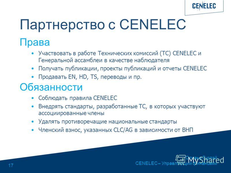 Оливье Гурлэй CENELEC – Управляющий финансами 17 Партнерство с CENELEC Права Участвовать в работе Технических комиссий (TC) CENELEC и Генеральной ассамблеи в качестве наблюдателя Получать публикации, проекты публикаций и отчеты CENELEC Продавать EN,