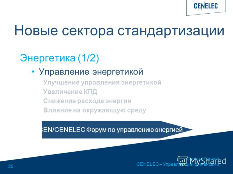 Оливье Гурлэй CENELEC – Управляющий финансами 20 Новые сектора стандартизации Энергетика (1/2) Управление энергетикой Улучшение управления энергетикой Увеличение КПД Снижение расхода энергии Влияние на окружающую среду CEN/CENELEC Форум по управлению