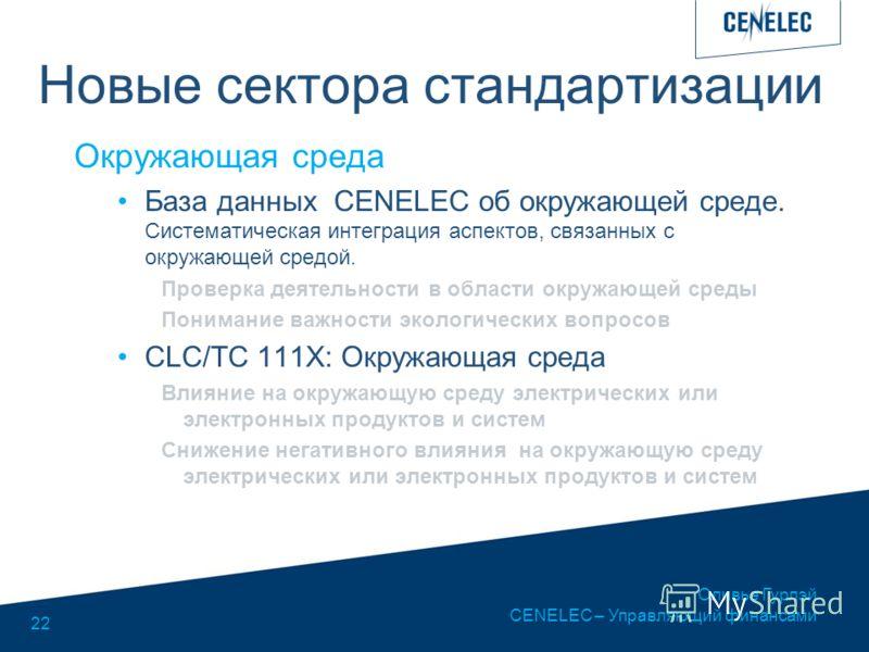 Оливье Гурлэй CENELEC – Управляющий финансами 22 Новые сектора стандартизации Окружающая среда База данных CENELEC об окружающей среде. Систематическая интеграция аспектов, связанных с окружающей средой. Проверка деятельности в области окружающей сре