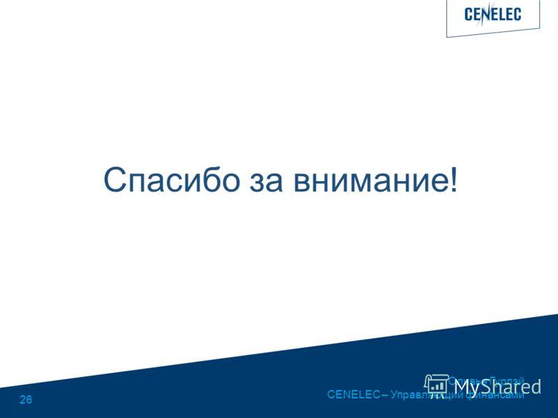 Оливье Гурлэй CENELEC – Управляющий финансами 26 Спасибо за внимание!