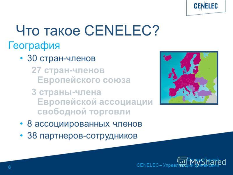 Оливье Гурлэй CENELEC – Управляющий финансами 6 Что такое CENELEC? География 30 стран-членов 27 стран-членов Европейского союза 3 страны-члена Европейской ассоциации свободной торговли 8 ассоциированных членов 38 партнеров-сотрудников