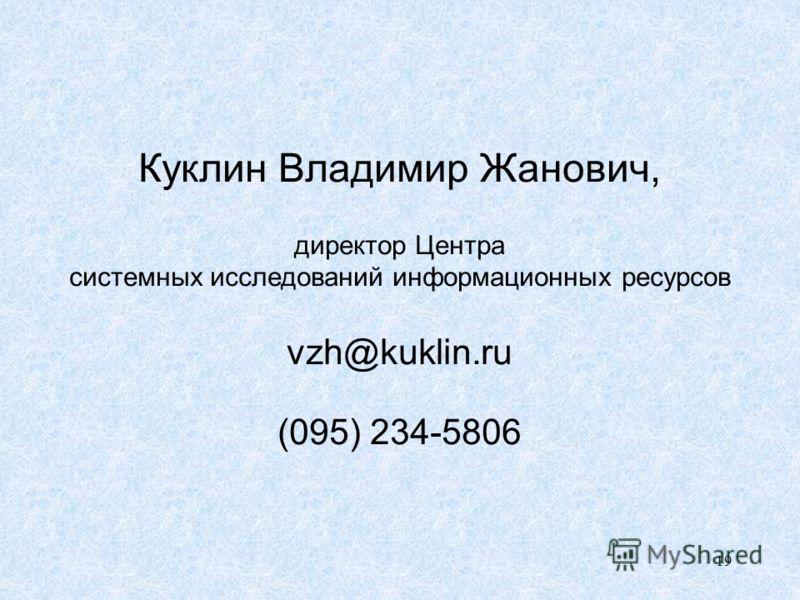 19 Куклин Владимир Жанович, директор Центра системных исследований информационных ресурсов vzh@kuklin.ru (095) 234-5806
