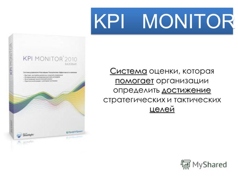 KPI MONITOR Система помогает Система оценки, которая помогает организации достижение определить достижение стратегических и тактических целей
