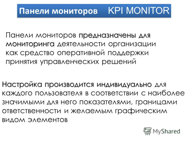 Панели мониторов KPI MONITOR предназначены для Панели мониторов предназначены для мониторинга мониторинга деятельности организации как средство оперативной поддержки принятия управленческих решений Настройка производится индивидуально Настройка произ