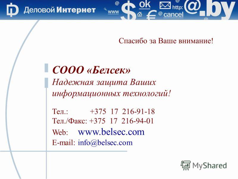 Спасибо за Ваше внимание! СООО «Белсек» Надежная защита Ваших информационных технологий! Тел.: +375 17 216-91-18 Тел./Факс: +375 17 216-94-01 Web: www.belsec.com E-mail: info@belsec.com