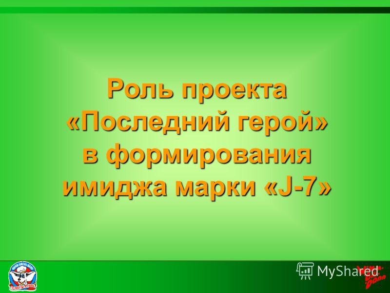 Роль проекта «Последний герой» в формирования имиджа марки «J-7»