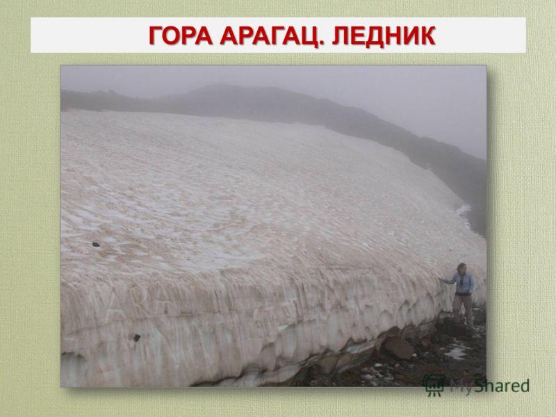 ГОРА АРАГАЦ. ЛЕДНИК