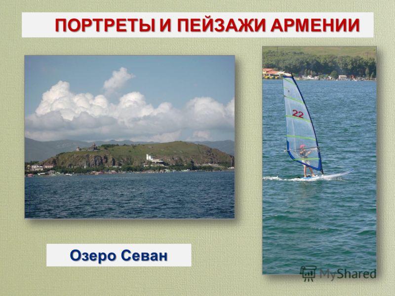 ПОРТРЕТЫ И ПЕЙЗАЖИ АРМЕНИИ Озеро Севан