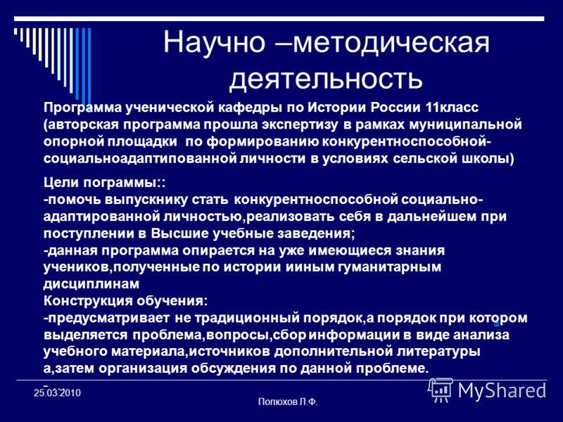 Полюхов л ф 25 03 2010 научно