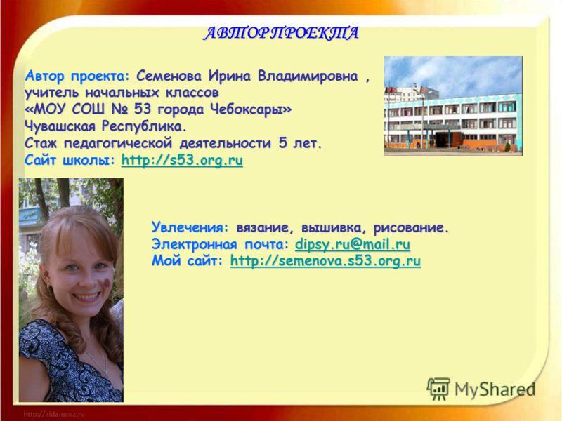 Автор проекта автор проекта семенова