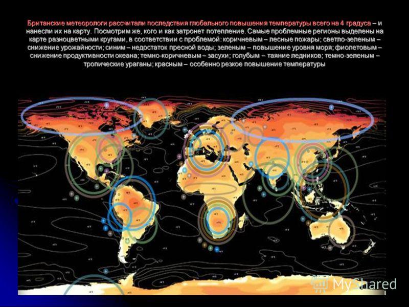 Британские метеорологи рассчитали последствия глобального повышения температуры всего на 4 градуса – и нанесли их на карту. Посмотрим же, кого и как затронет потепление. Самые проблемные регионы выделены на карте разноцветными кругами, в соответствии
