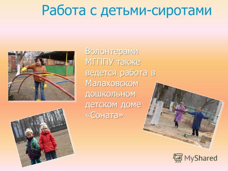 Работа с детьми-сиротами Волонтерами МГППУ также ведется работа в Малаховском дошкольном детском доме «Соната»