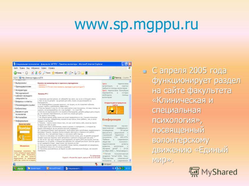 www.sp.mgppu.ru С апреля 2005 года функционирует раздел на сайте факультета «Клиническая и специальная психология», посвященный волонтерскому движению «Единый мир». С апреля 2005 года функционирует раздел на сайте факультета «Клиническая и специальна