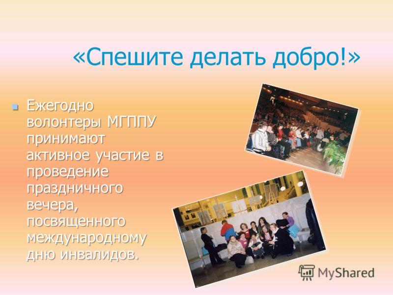 «Спешите делать добро!» Ежегодно волонтеры МГППУ принимают активное участие в проведение праздничного вечера, посвященного международному дню инвалидов. Ежегодно волонтеры МГППУ принимают активное участие в проведение праздничного вечера, посвященног