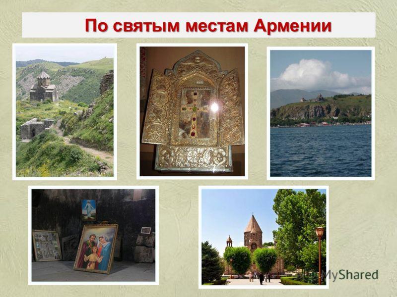 По святым местам Армении