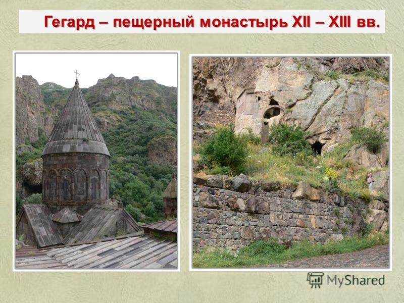 Гегард – пещерный монастырь XII – XIII вв.