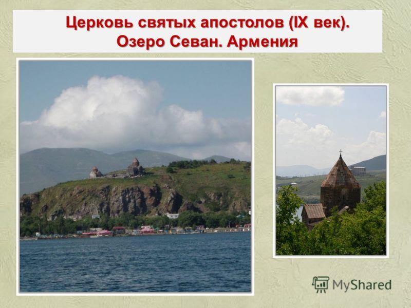 Церковь святых апостолов (IX век). Озеро Севан. Армения