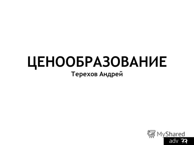 ЦЕНООБРАЗОВАНИЕ Терехов Андрей