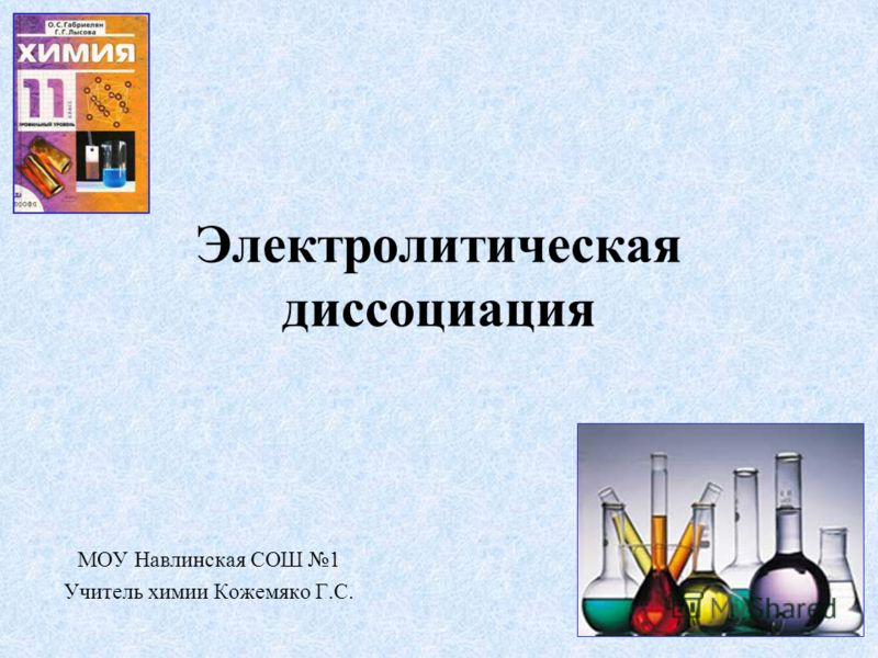 Электролитическая диссоциация МОУ Навлинская СОШ 1 Учитель химии Кожемяко Г.С.