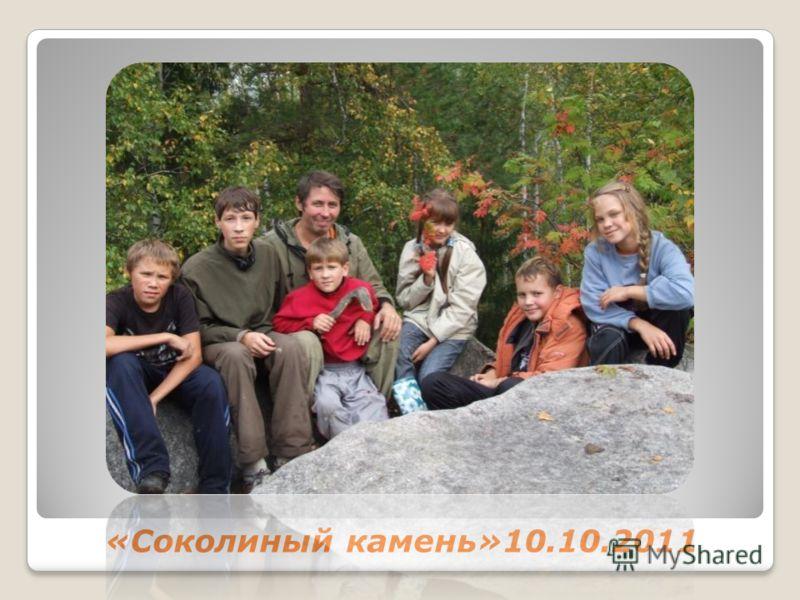 «Соколиный камень»10.10.2011