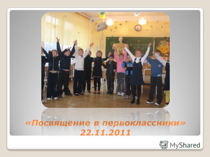 «Посвящение в первоклассники» 22.11.2011