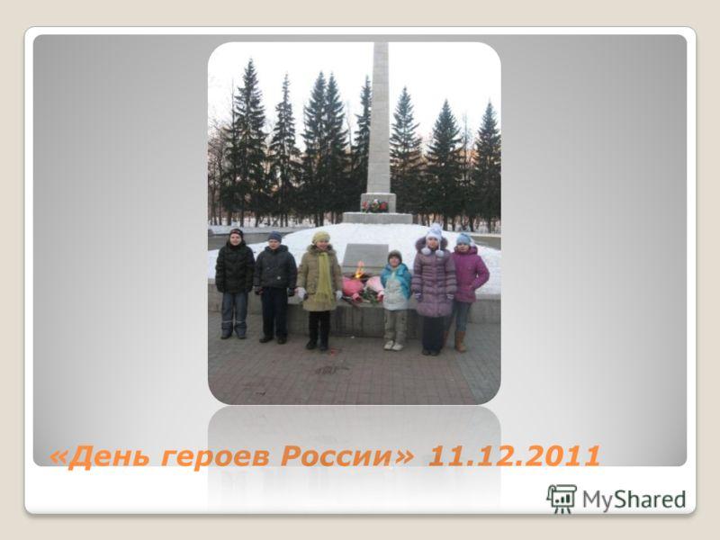 «День героев России» 11.12.2011