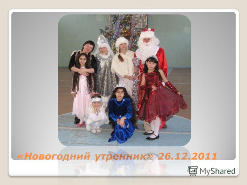 «Новогодний утренник» 26.12.2011