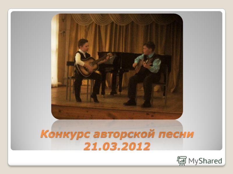 Конкурс авторской песни 21.03.2012