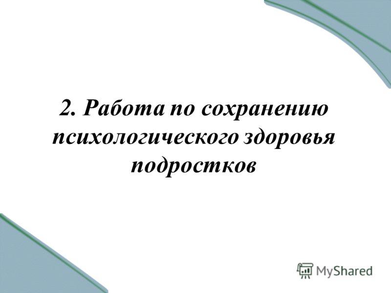 2. Работа по сохранению психологического здоровья подростков