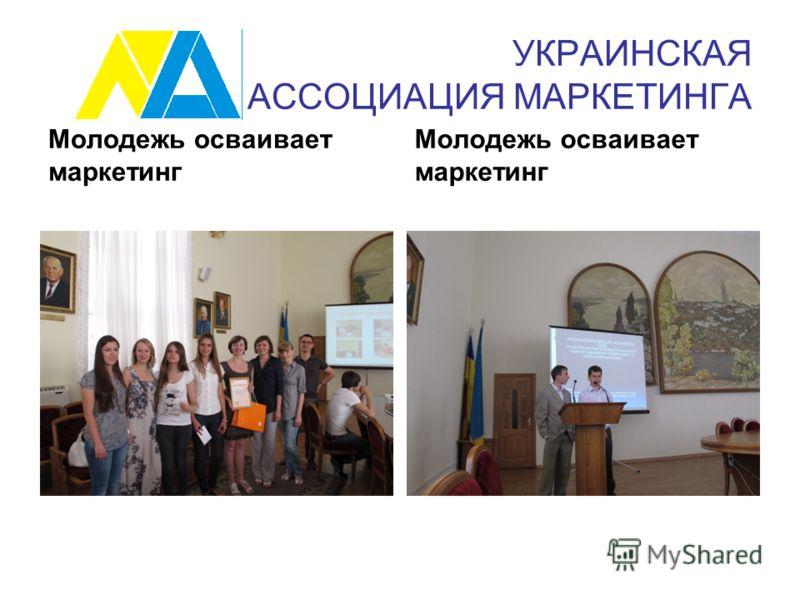 УКРАИНСКАЯ АССОЦИАЦИЯ МАРКЕТИНГА Молодежь осваивает маркетинг