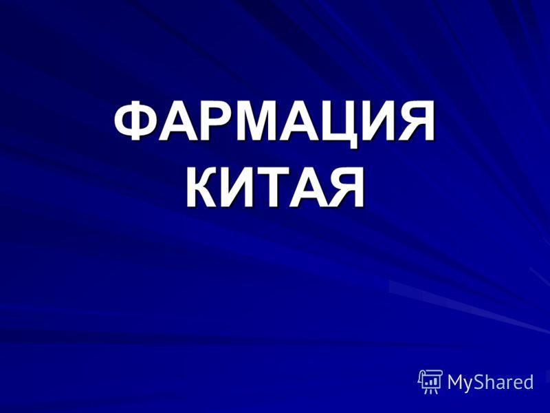 ФАРМАЦИЯ КИТАЯ