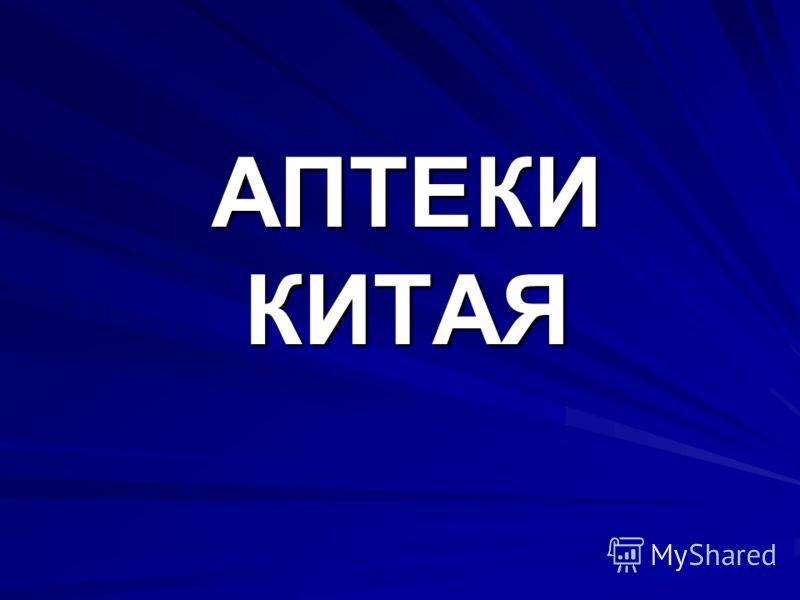 АПТЕКИ КИТАЯ