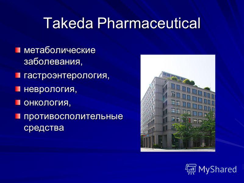 Takeda Pharmaceutical метаболические заболевания, гастроэнтерология,неврология,онкология, противосполительные средства