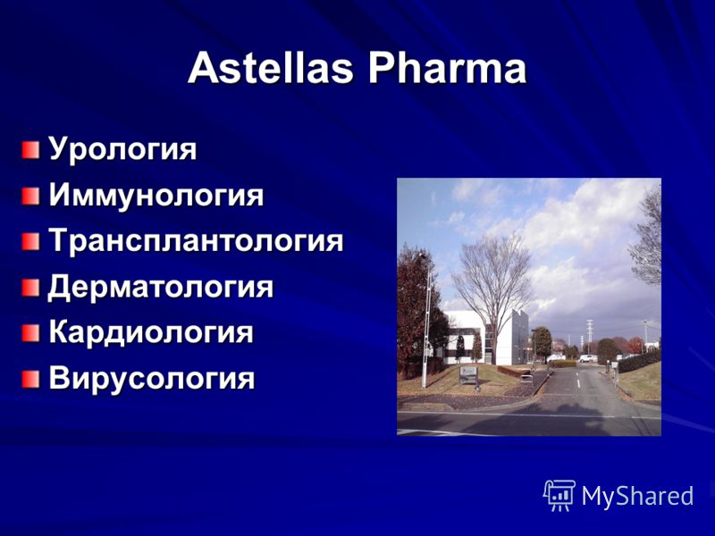 Astellas Pharma УрологияИммунологияТрансплантологияДерматологияКардиологияВирусология