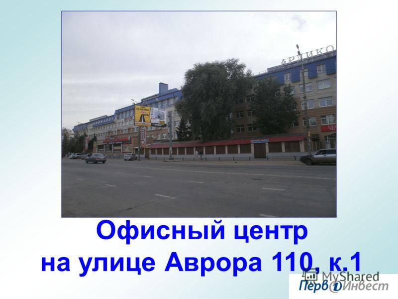 Офисный центр на улице Аврора 110, к.1