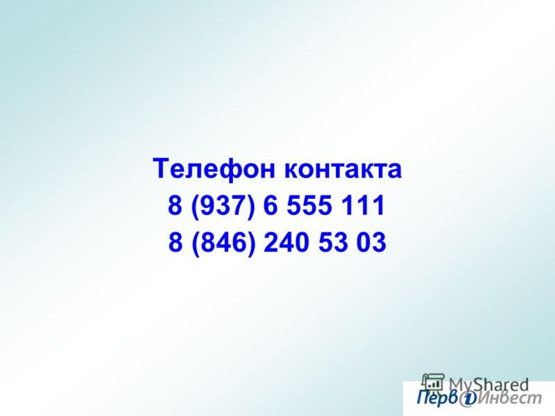 Телефон контакта 8 (937) 6 555 111 8 (846) 240 53 03
