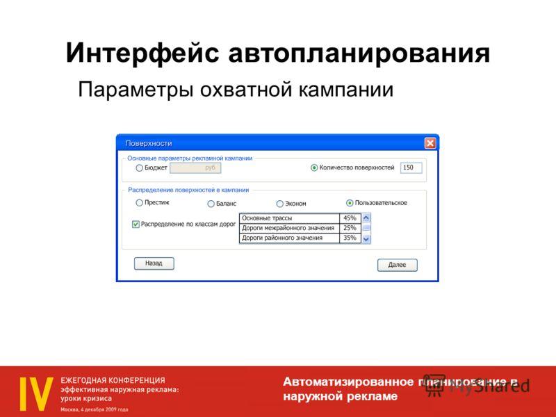 Интерфейс автопланирования Автоматизированное планирование в наружной рекламе Параметры охватной кампании