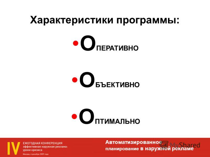 Характеристики программы: О ПЕРАТИВНО О БЪЕКТИВНО О ПТИМАЛЬНО Автоматизированное планирование в наружной рекламе