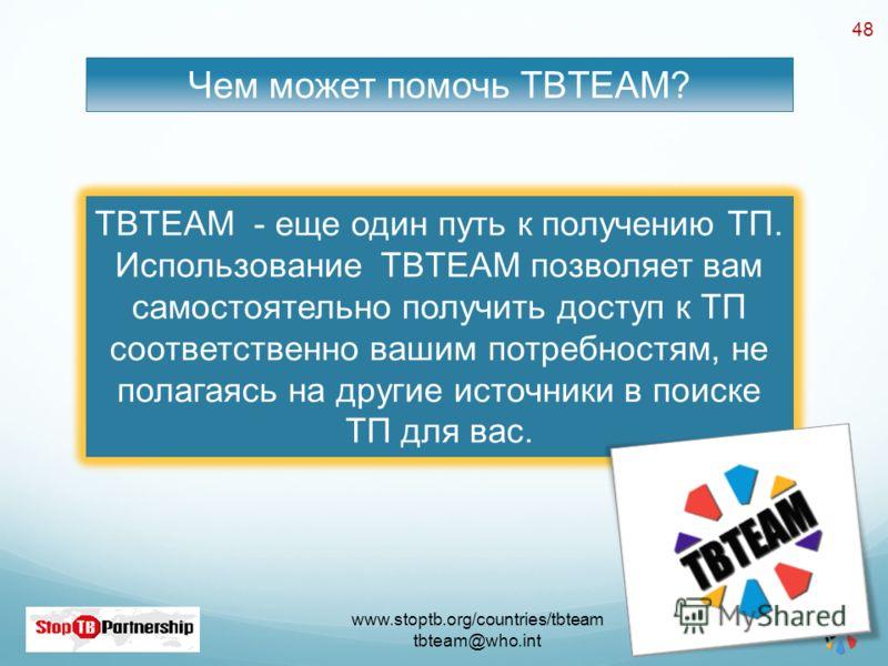 www.stoptb.org/countries/tbteam tbteam@who.int 48 Чем может помочь TBTEAM? TBTEAM - еще один путь к получению ТП. Использование TBTEAM позволяет вам самостоятельно получить доступ к ТП соответственно вашим потребностям, не полагаясь на другие источни