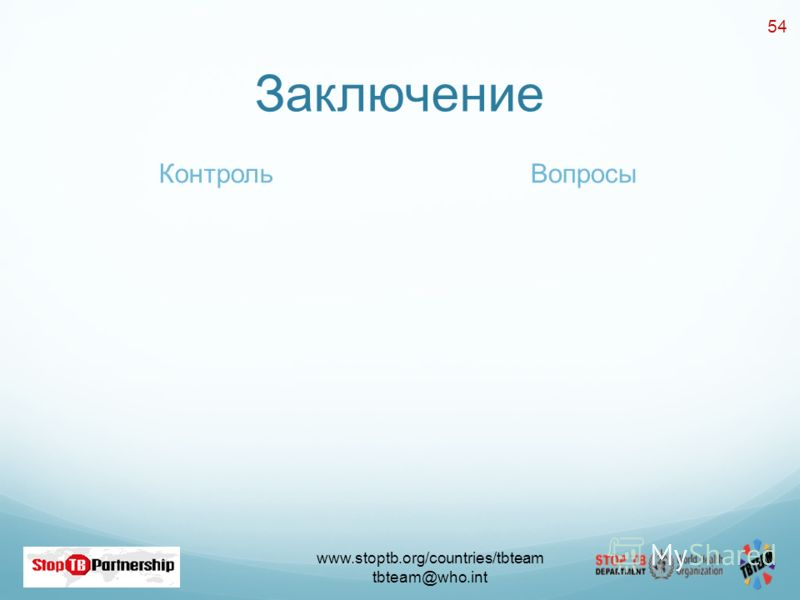 www.stoptb.org/countries/tbteam tbteam@who.int 54 Заключение КонтрольВопросы
