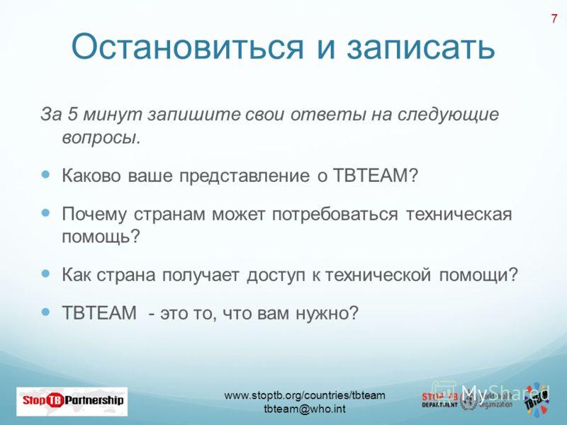 www.stoptb.org/countries/tbteam tbteam@who.int 7 Остановиться и записать За 5 минут запишите свои ответы на следующие вопросы. Каково ваше представление о TBTEAM? Почему странам может потребоваться техническая помощь? Как страна получает доступ к тех