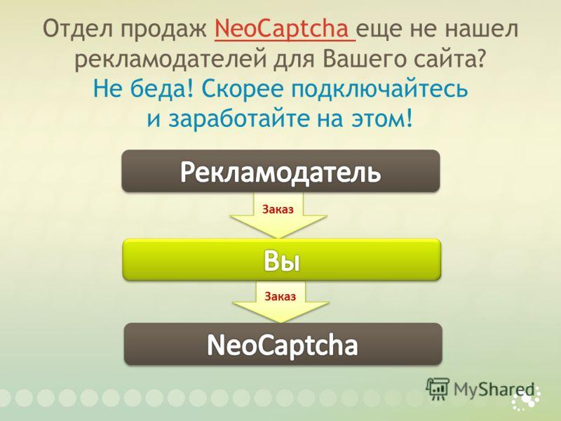 Отдел продаж NeoCaptcha еще не нашел рекламодателей для Вашего сайта? Не беда! Скорее подключайтесь и заработайте на этом!NeoCaptcha Заказ