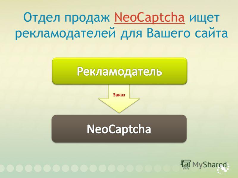 Отдел продаж NeoCaptcha ищет рекламодателей для Вашего сайтаNeoCaptcha Заказ